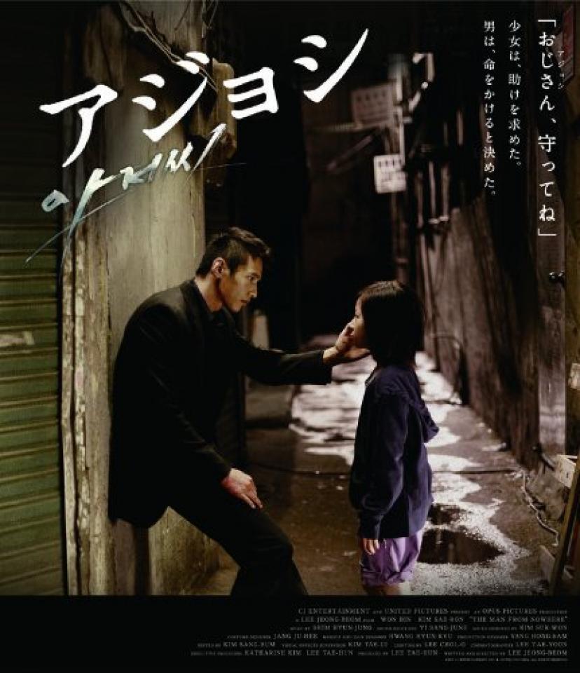 『アジョシ スペシャルエディション』