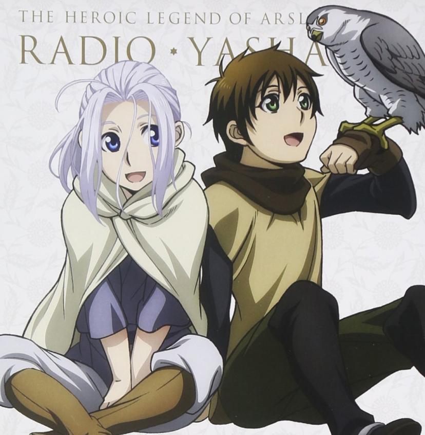 ラジオCD「アルスラーン戦記~ラジオ・ヤシャスィーン!」Vol.2