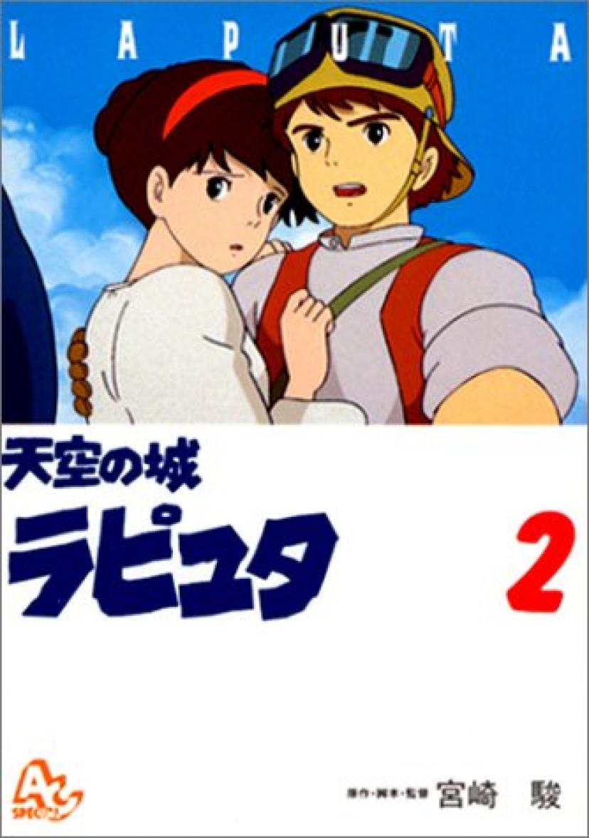 天空の城ラピュタ (2) (アニメージュコミックススペシャル―アニメーション) 単行本 – 1986/9