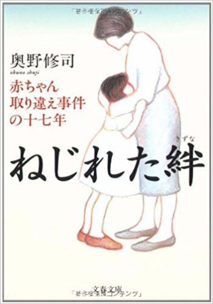 『ねじれた絆ー赤ちゃん取り違え事件の十七年』 奥野修司