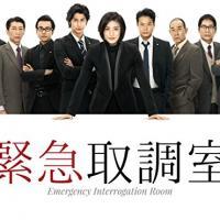 ドラマ「緊急取調室」シリーズが視聴者を惹きつけたワケ【各シリーズ最終回のネタバレも】