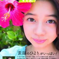 桜田ひよりがかわいすぎてつらい!【ドラマ『明日、ママがいない』ピア美役】