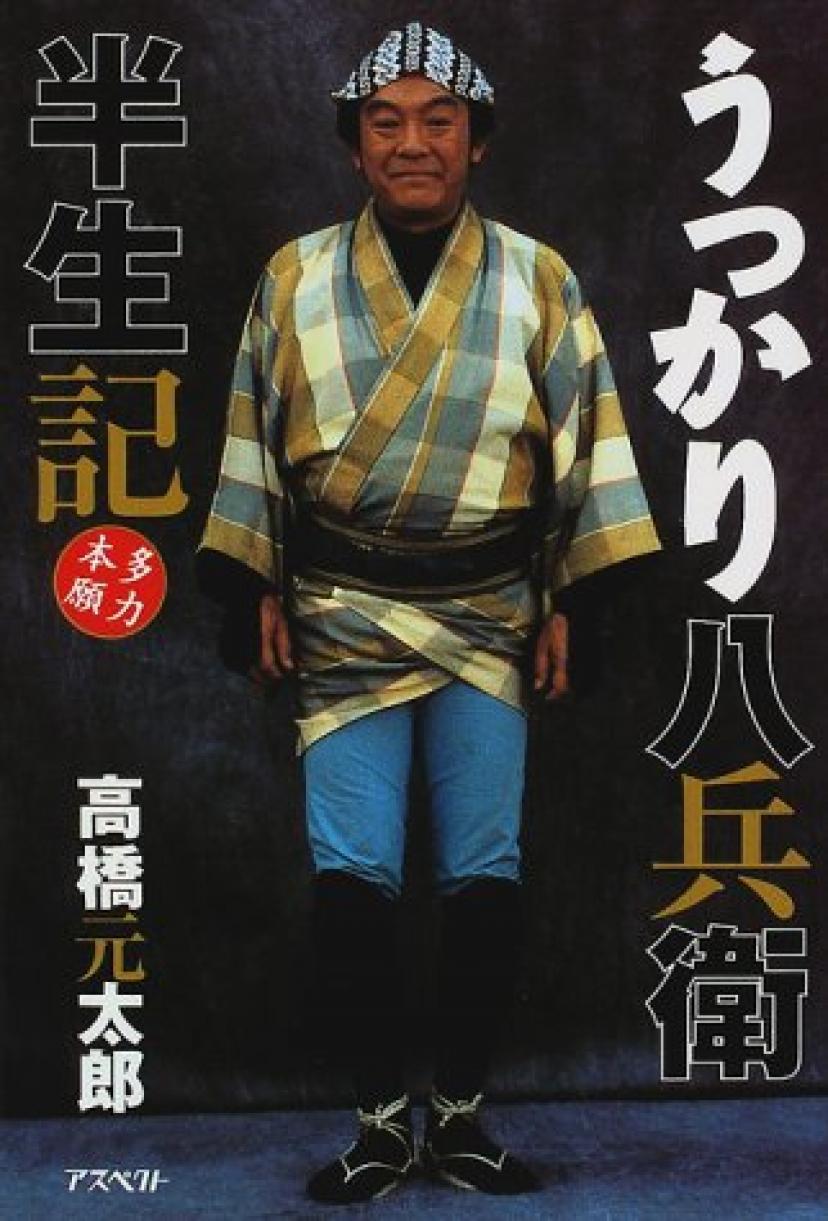 うっかり八兵衛半生記―多力本願-高橋-元太郎