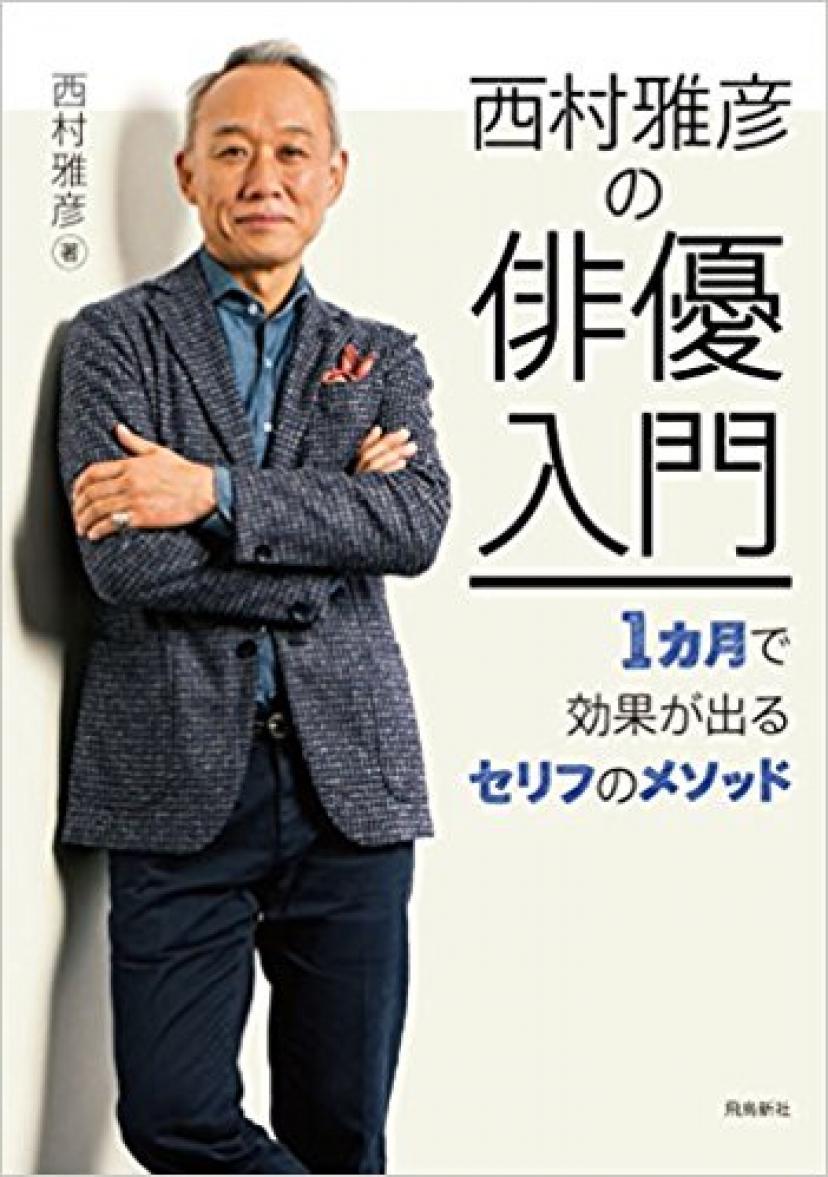 『西村雅彦の俳優入門』