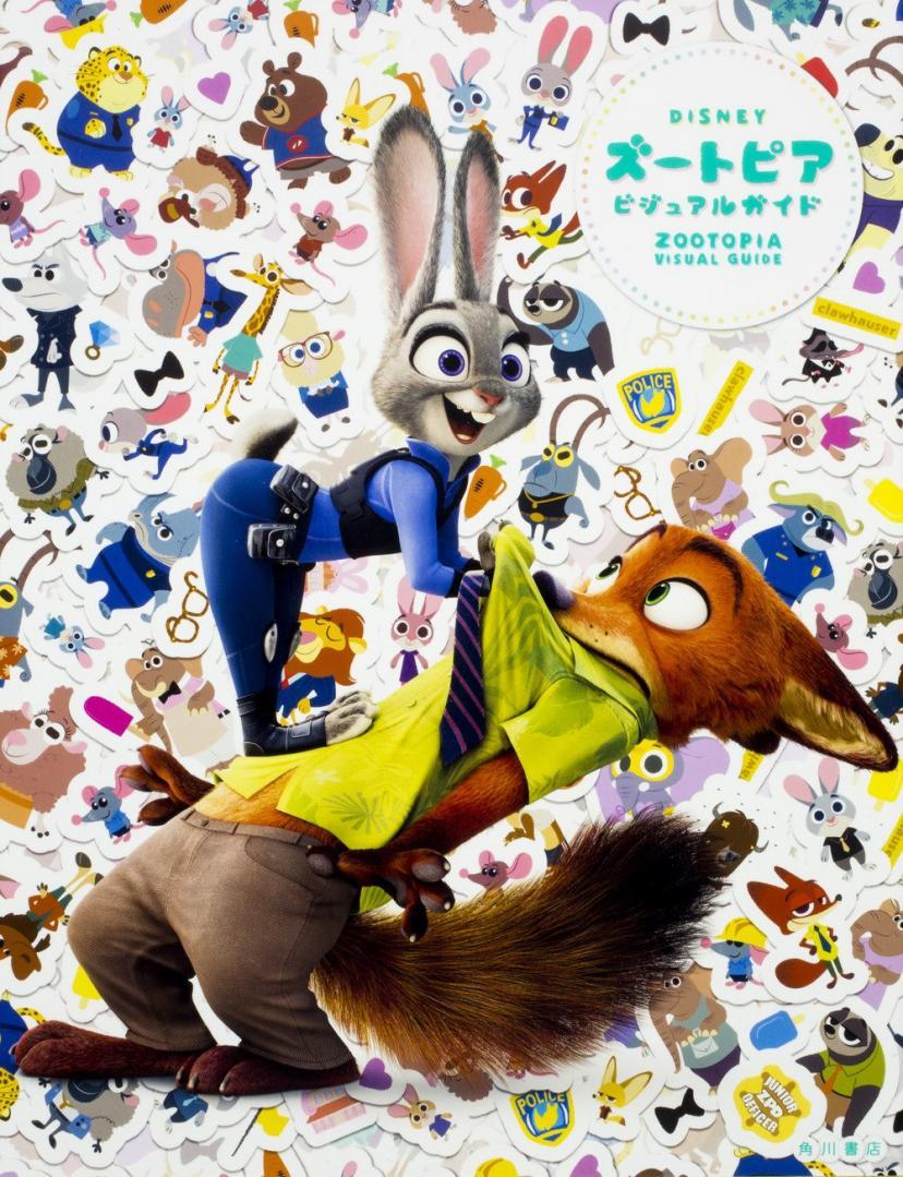 『ズートピア』のキャラクター・登場人物を動物の性質と共に紹介!
