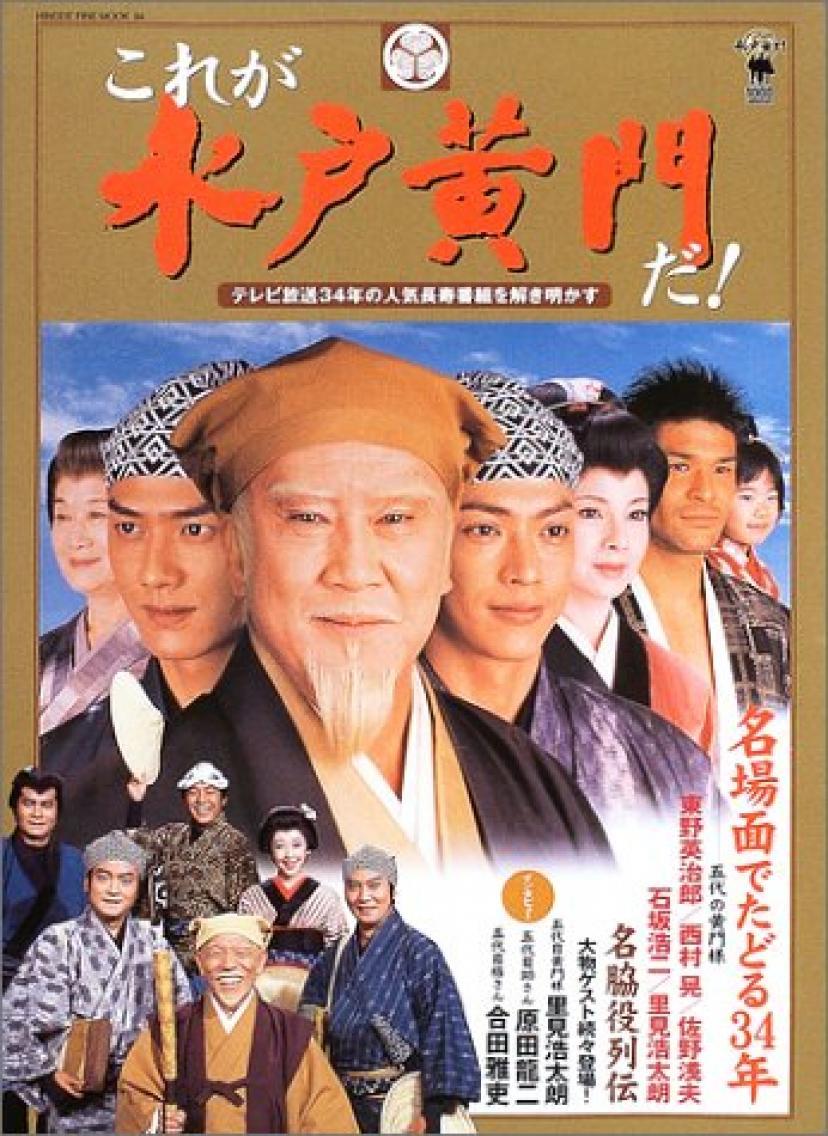 これが水戸黄門だ-―テレビ放送34年の人気長寿番組を解き明かす-Hinode-fine-mook