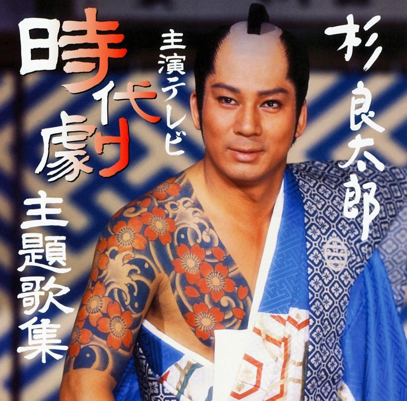 杉良太郎主演テレビ時代劇主題歌集-杉良太郎