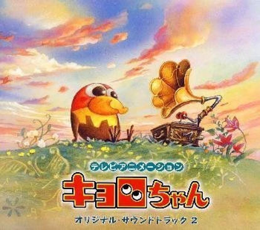 キョロちゃん サントラ(2)