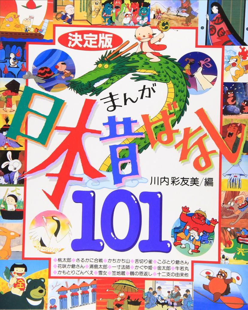 決定版 まんが日本昔ばなし101 (幼児図書ピース)