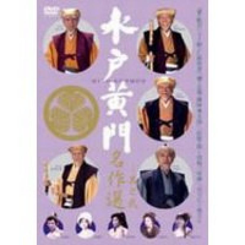 水戸黄門名作選-其の弐-DVD-東野英治郎