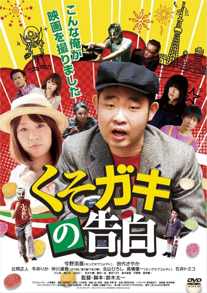 くそガキの告白 [DVD]