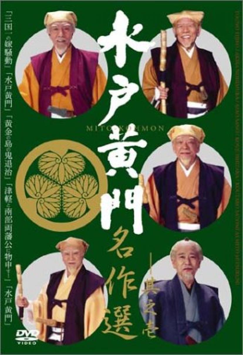 水戸黄門名作選-その1-DVD-東野英治郎