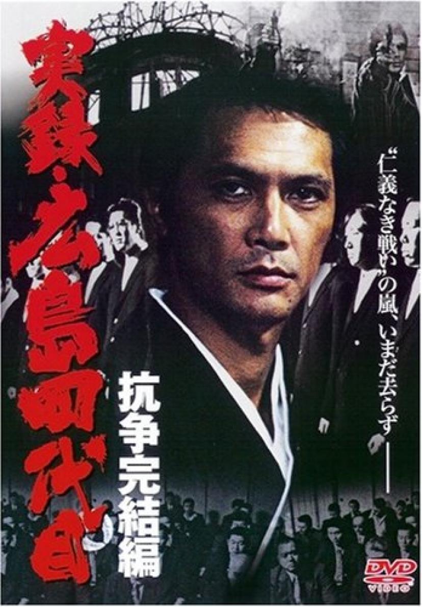 実録・広島四代目 抗争完結編 [DVD]