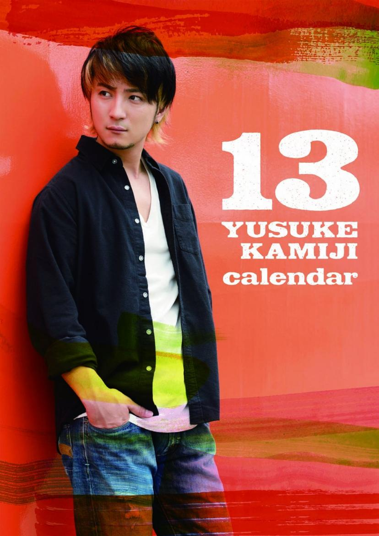 上地雄輔カレンダー 2013年