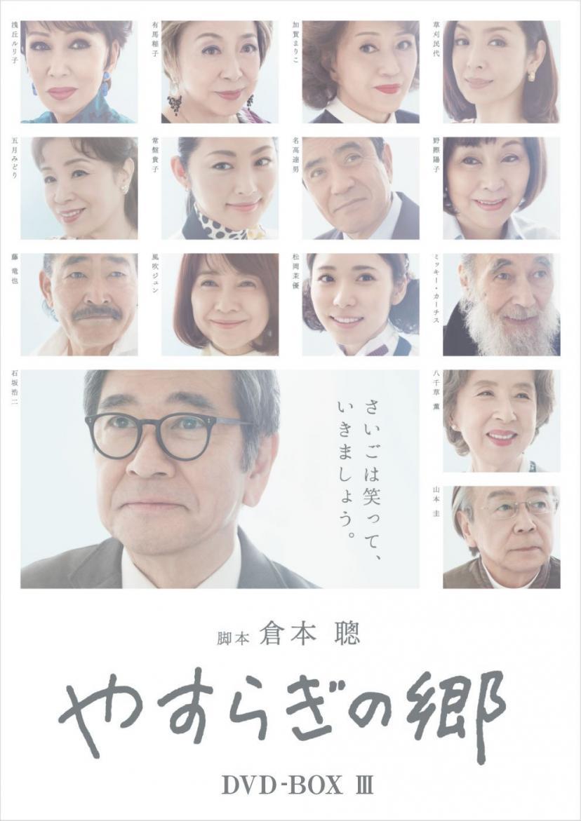 やすらぎの郷-DVD-BOX-III-石坂浩二