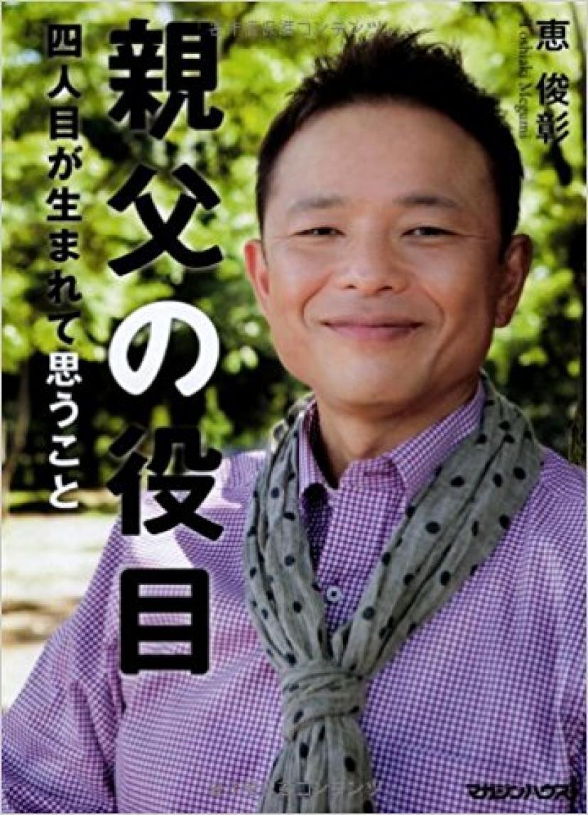 恵俊彰の画像 p1_14
