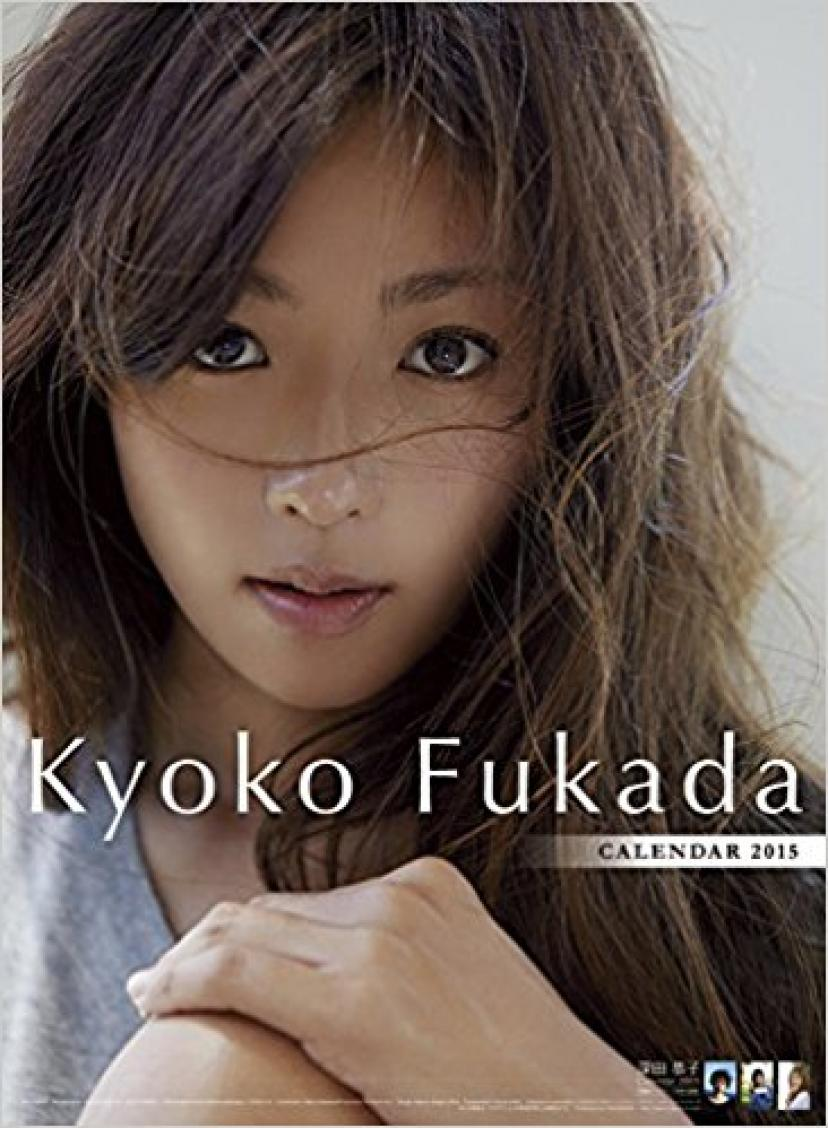 深田恭子カレンダー 2015