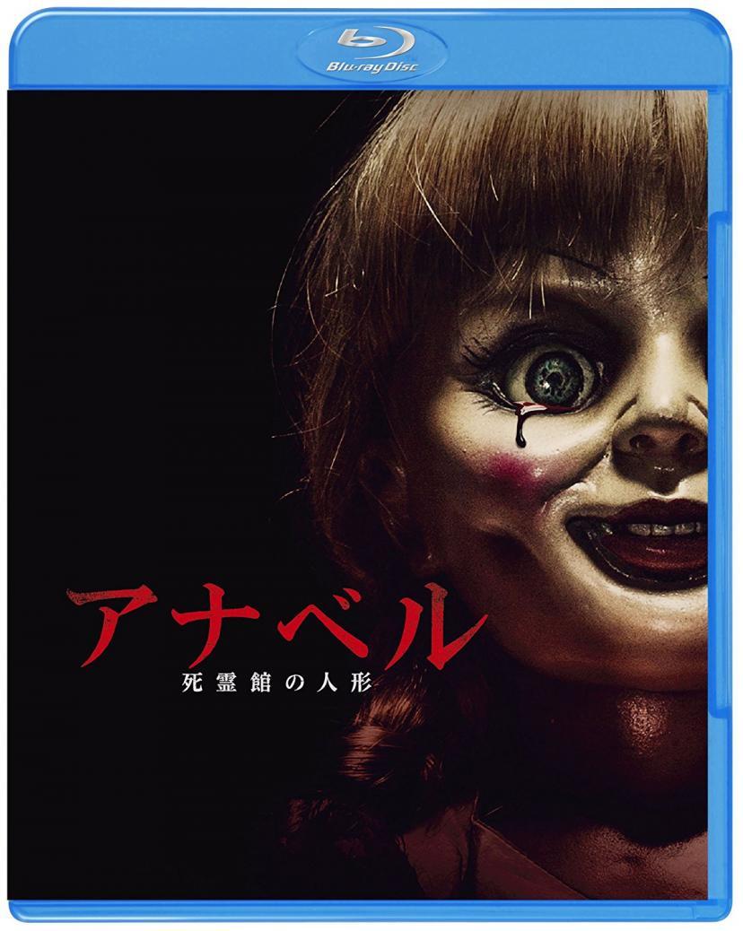 アナベル 死霊館の人形 [Blu-ray]