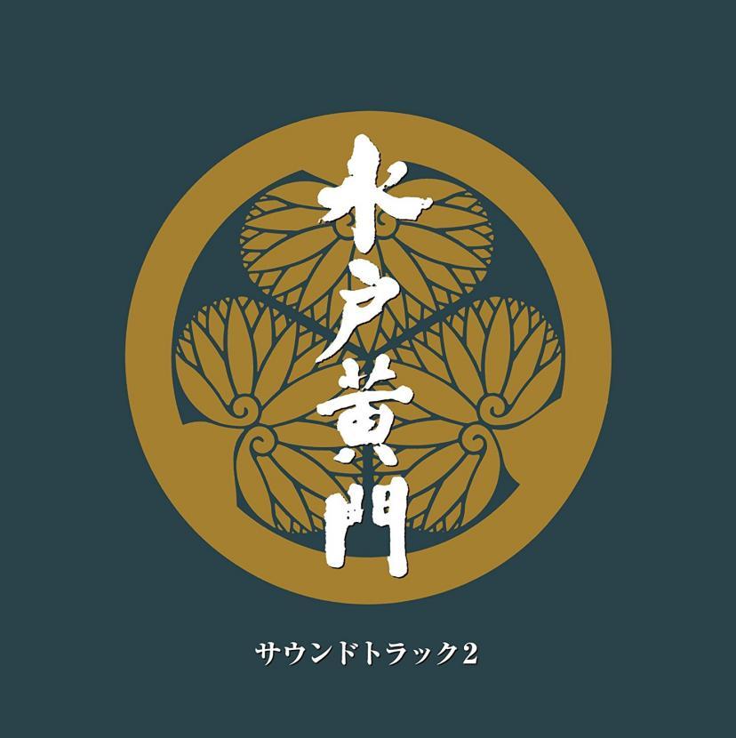 水戸黄門-サウンドトラック2-TVサントラ