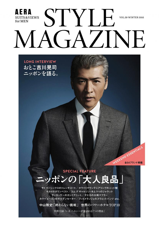 AERA STYLE MAGAZINE (アエラスタイルマガジン) Vol.29