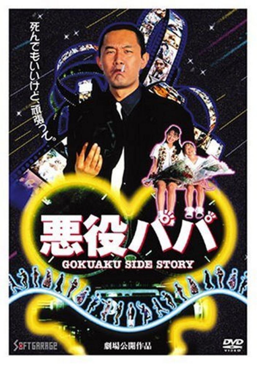 悪役パパ-DVD-内藤剛志