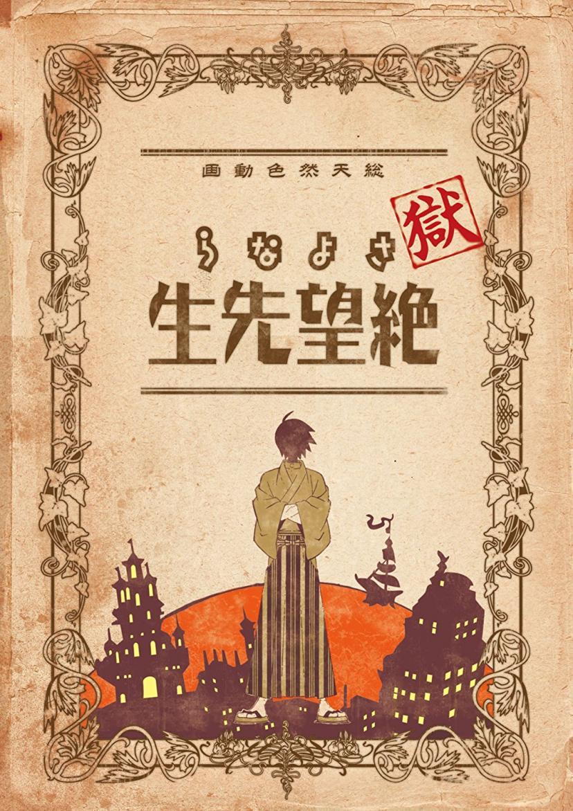 獄・さよなら絶望先生 註(初回限定生産版) [DVD]