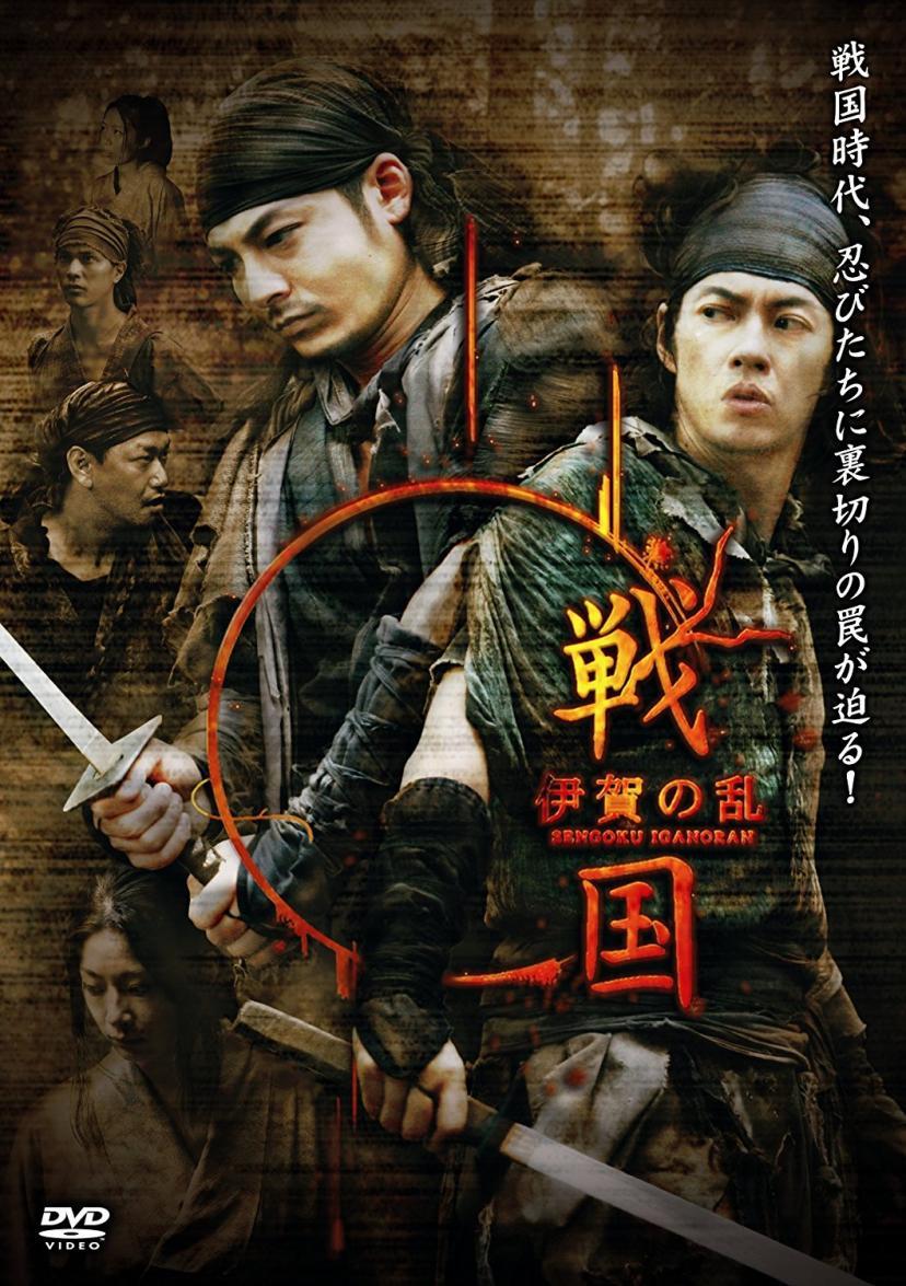 戦国-伊賀の乱-DVD-合田雅吏