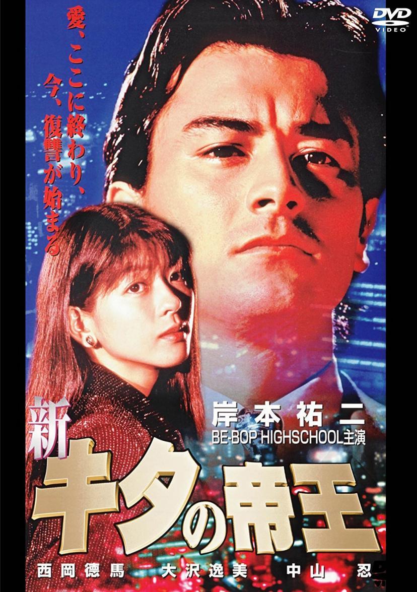新・キタの帝王-DVD-岸本祐二