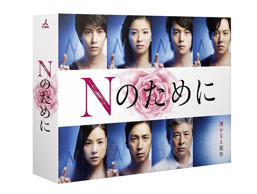 【Amazon.co.jp限定】Nのために DVD-BOX(コースターセット付)