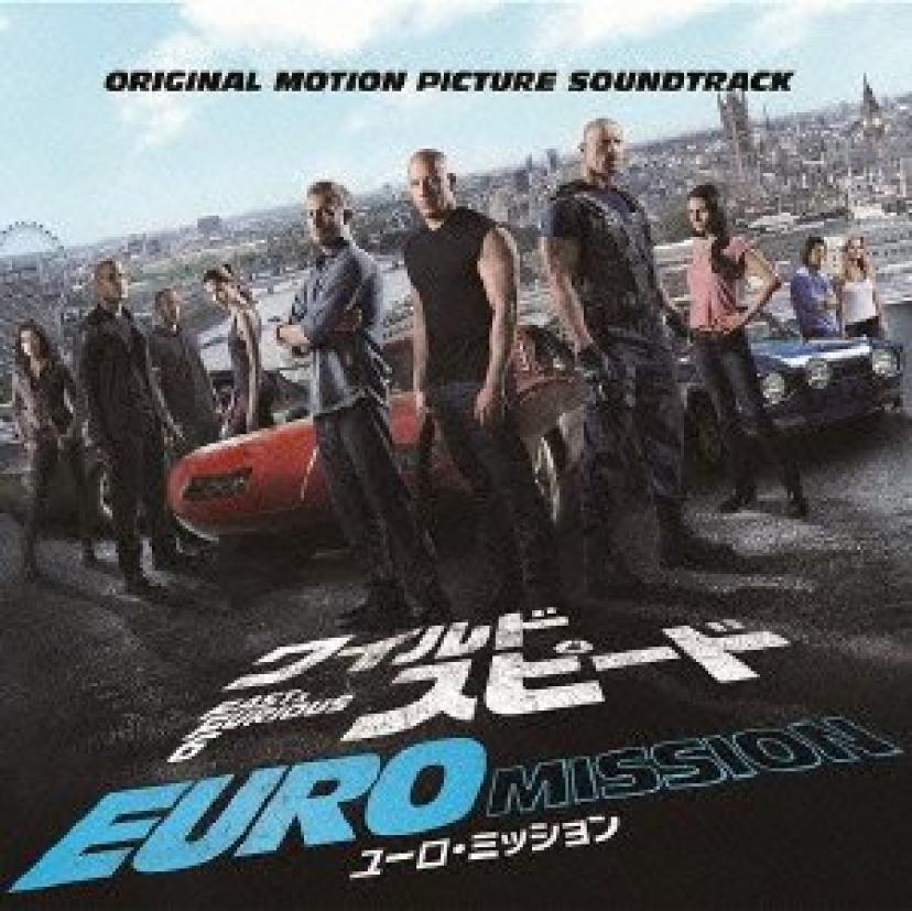 ワイルド・スピード EURO MISSION オリジナル・サウンドトラック Soundtrack