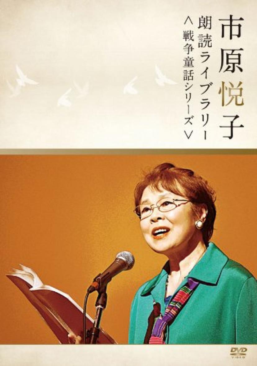 市原悦子 朗読ライブラリー〈戦争童話シリーズ〉 [DVD]