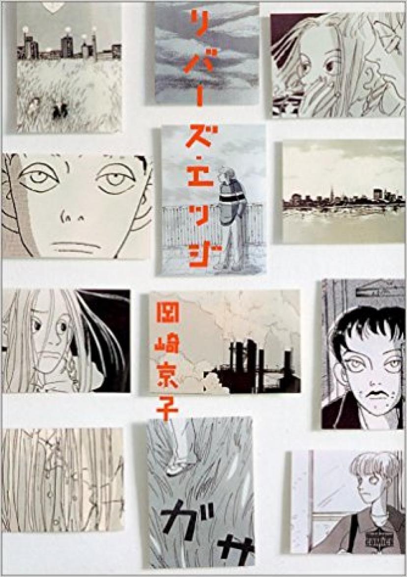 リバース・エッジ 岡崎京子