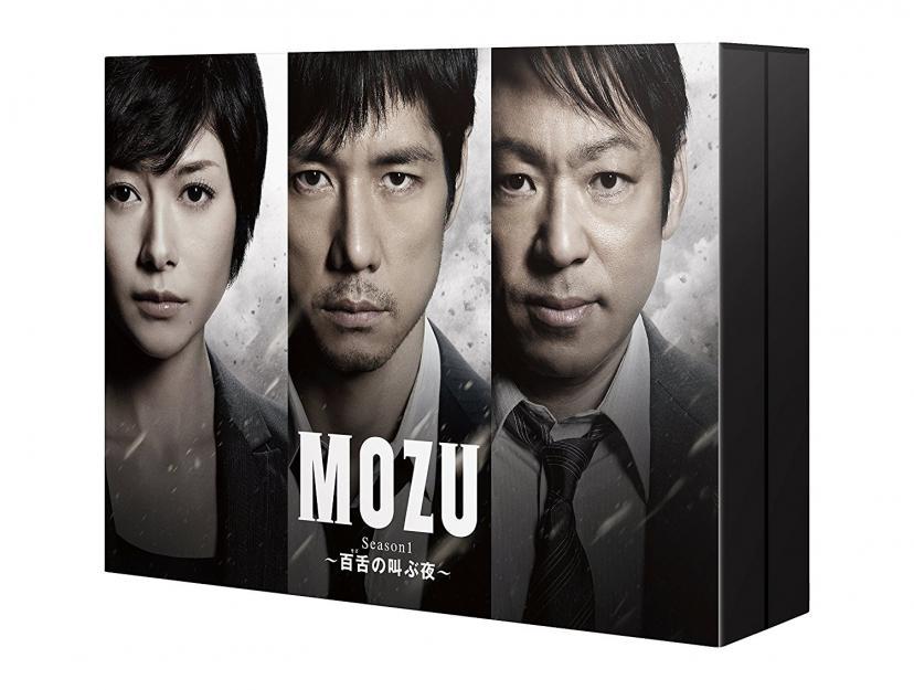 『MOZU』シーズン1