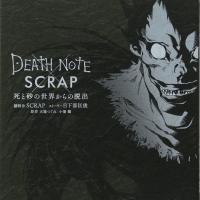 アニメ版『DEATH NOTE』の登場キャラクター・声優まとめ【デスノート】