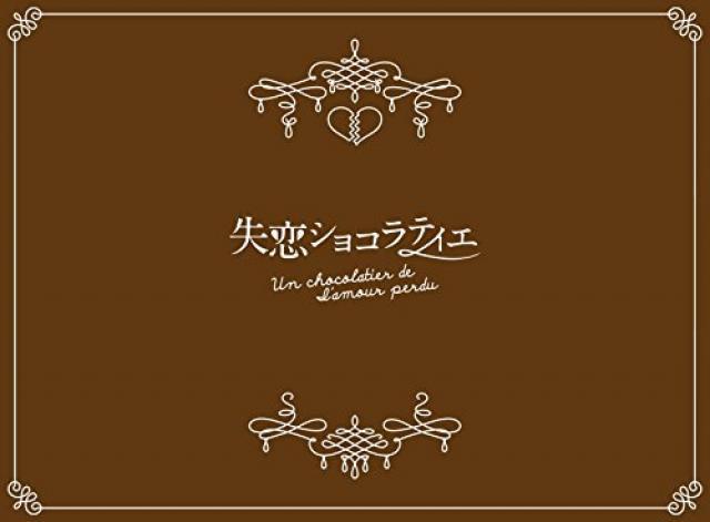 ショコラティエ 最終 回 失恋 漫画「失恋ショコラティエ」の最終回とネタバレ感想!無料で読む方法も