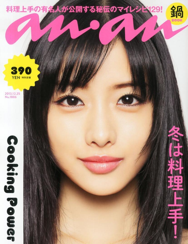 an・an (アン・アン) 2013年 12/25号 [雑誌]
