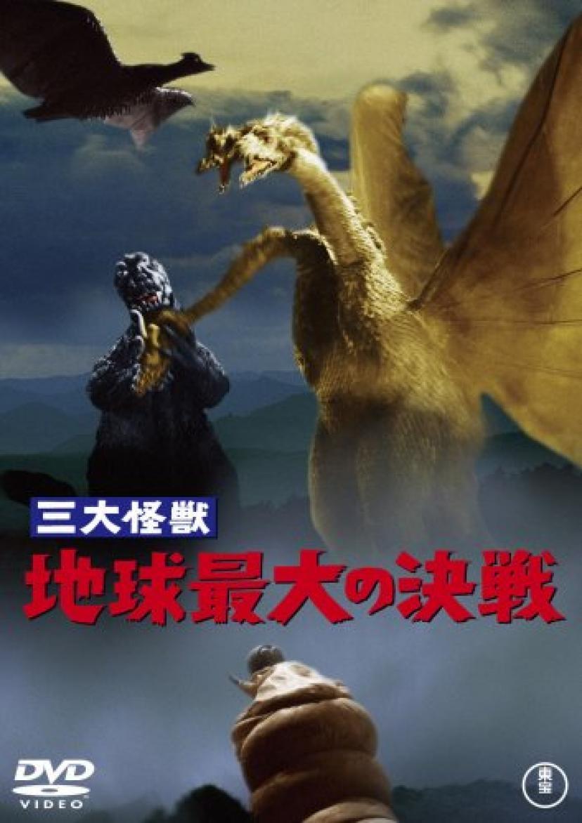 三大怪獣 地球最大の決戦 (ゴジラ_キングギドラ_モスラ)[DVD]