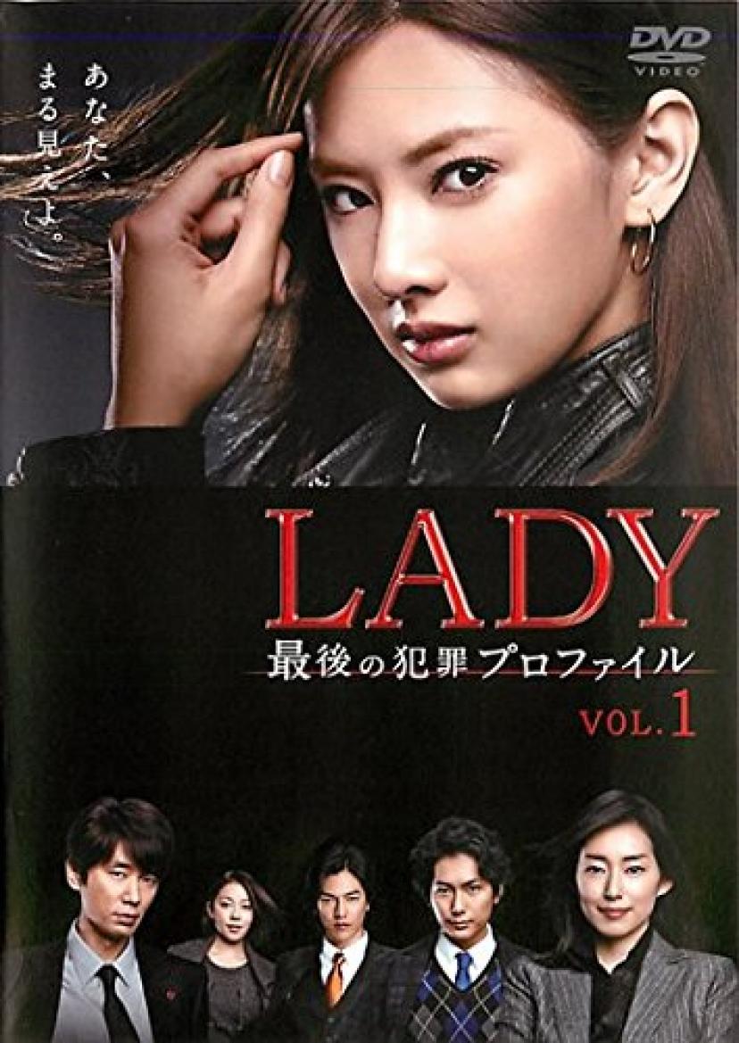 LADY 最後の犯罪プロファイル VOL.1
