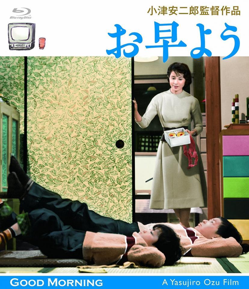 『お早よう』小津安二郎生誕110年 ニューデジタルリマスター