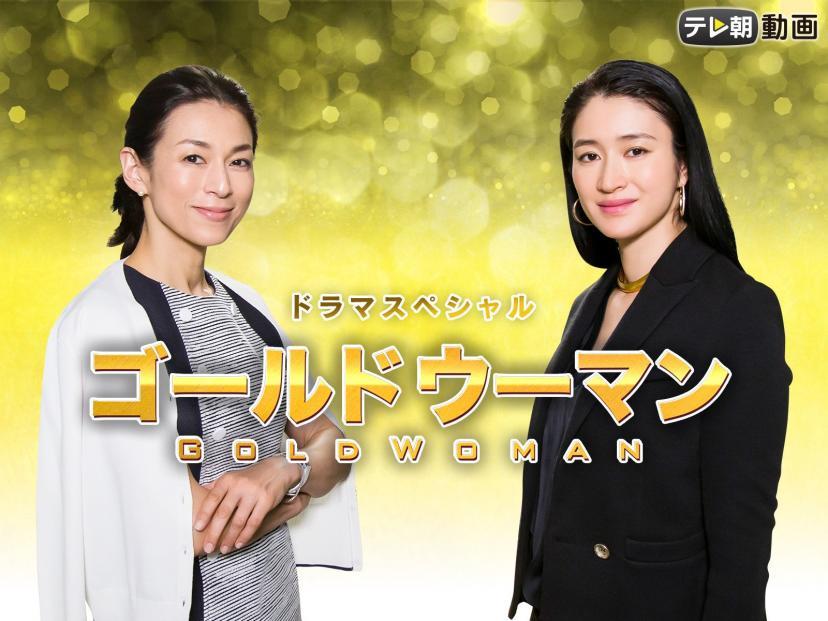 ドラマスペシャル ゴールドウーマン 2016