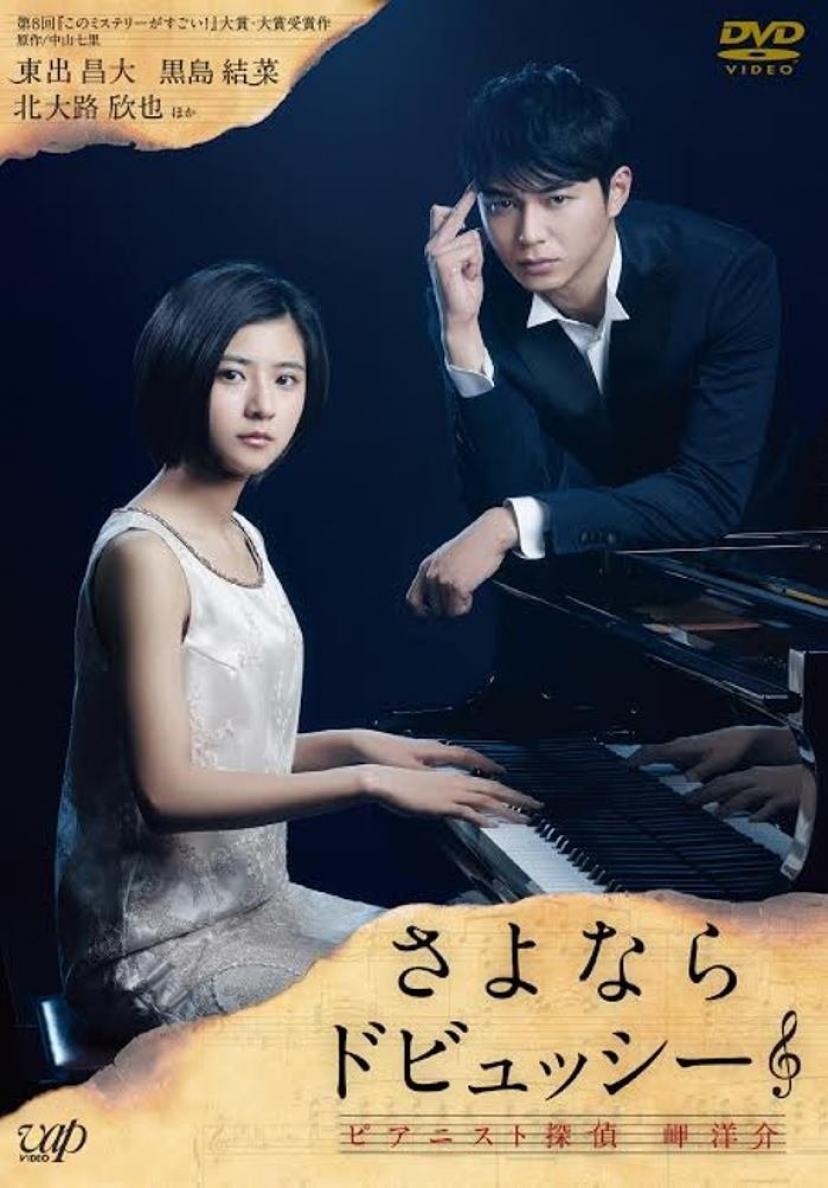 さよならドビュッシー~ピアニスト探偵 岬洋介~ [DVD]