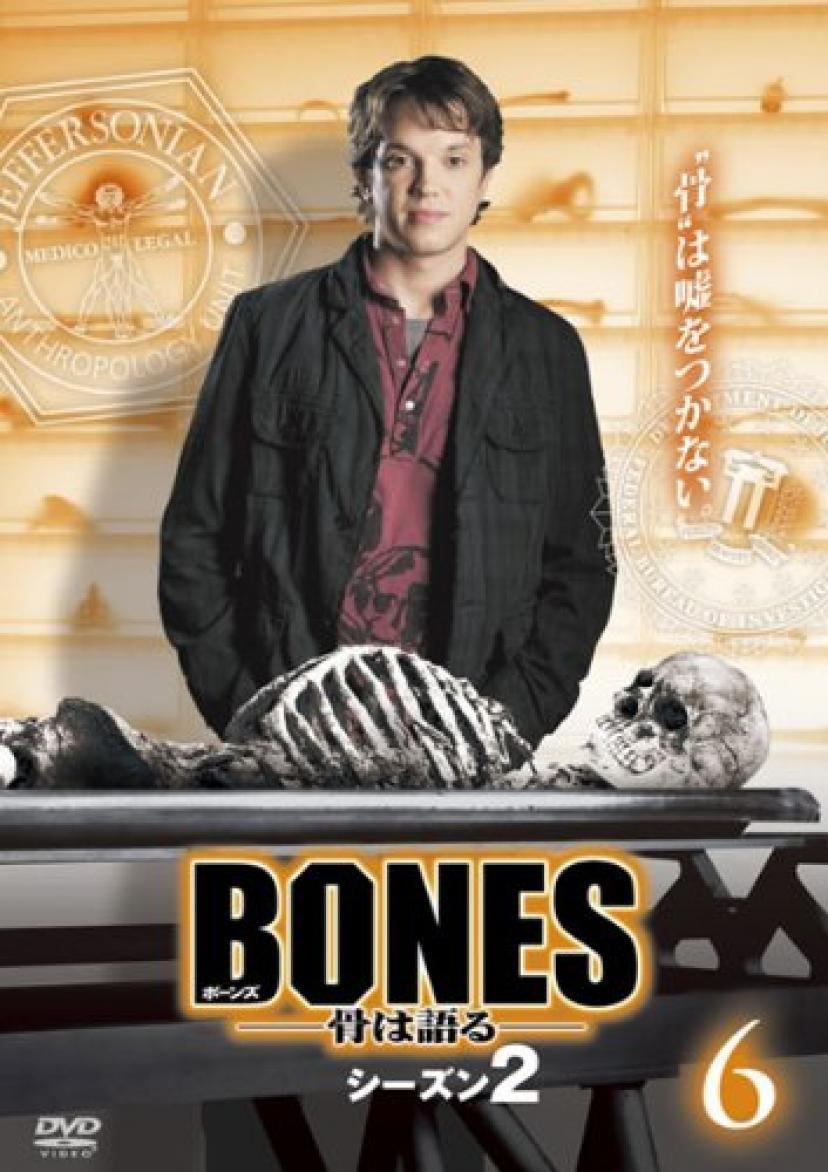 『BONES/ボーンズ』エリック・ミレガン