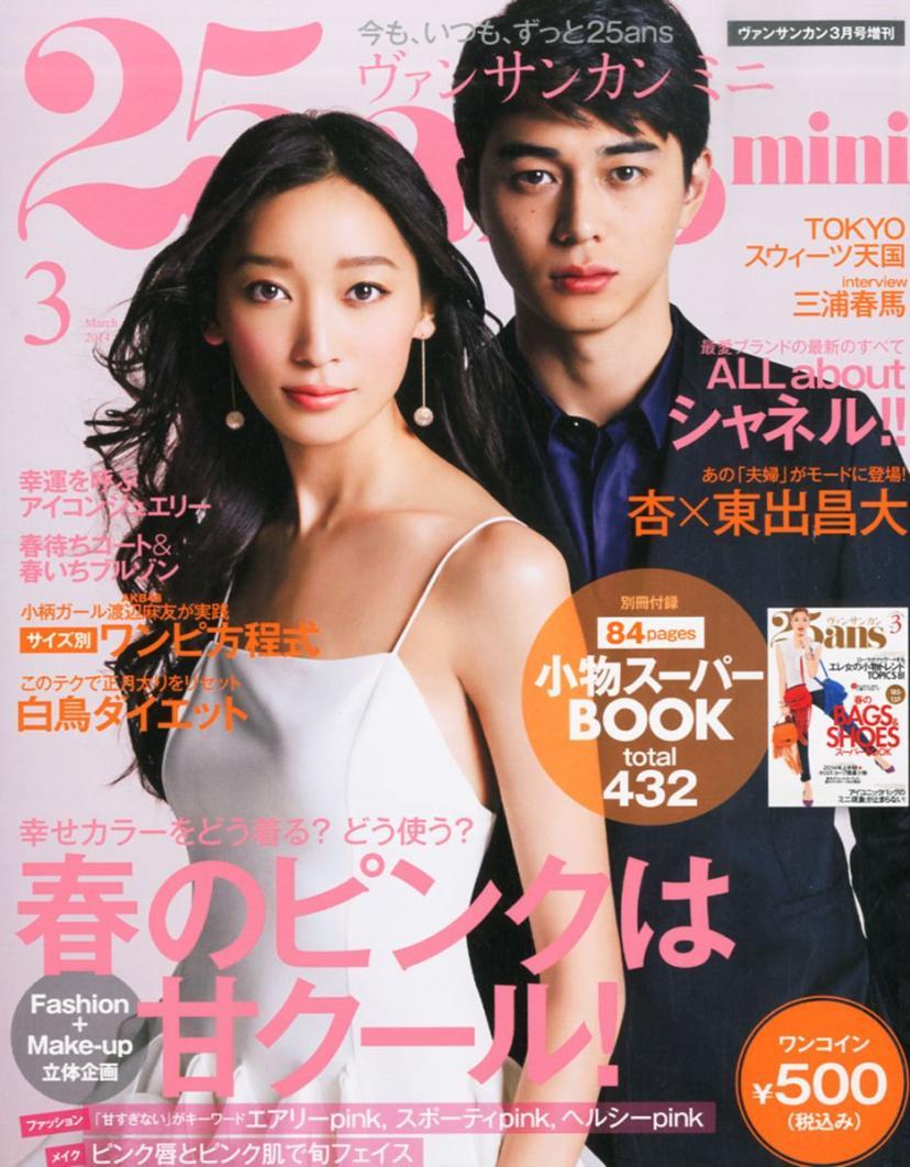 25ans mini (ヴァンサンカンミニ) 2014年 03月号(杏/東出昌大)