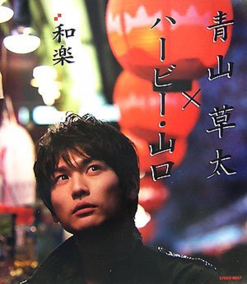 青山草太写真集 「和楽」 (DVD付)