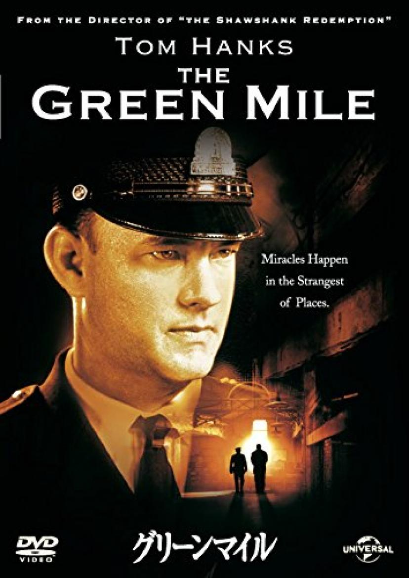グリーンマイル