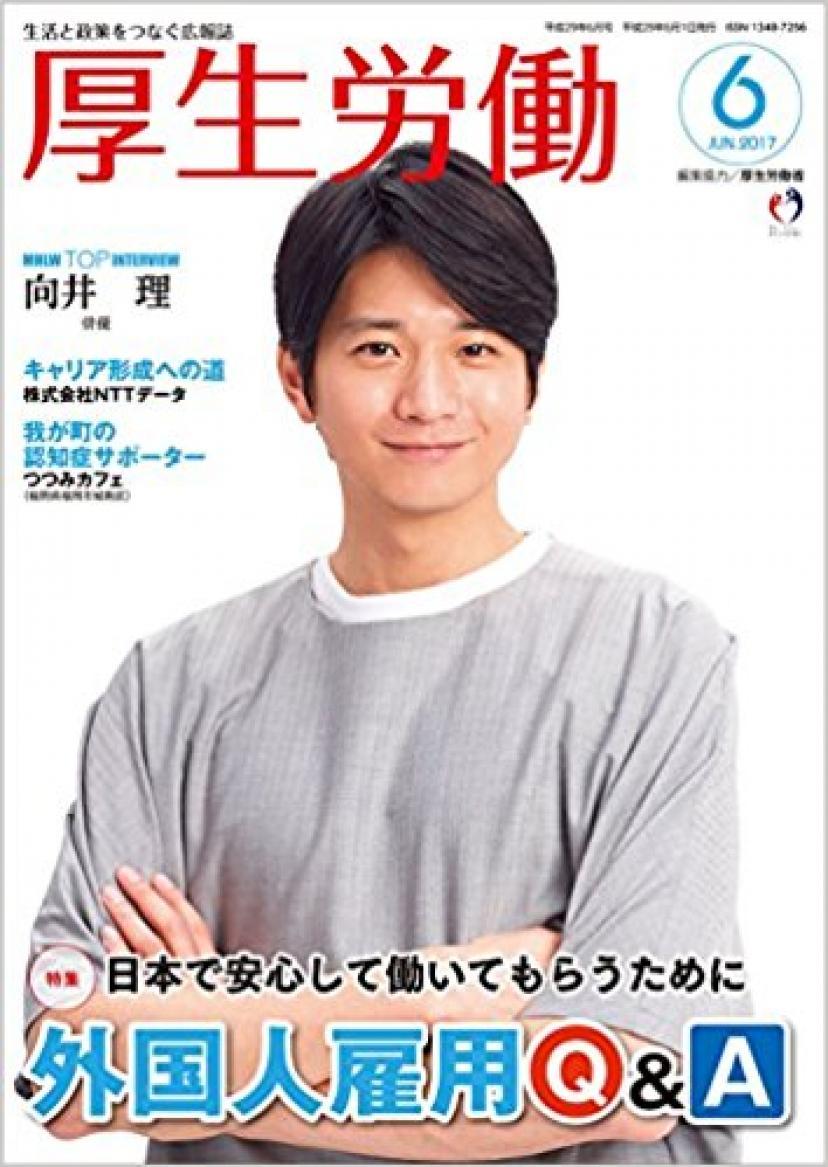 厚生労働 平成29年6月号 生活と政策をつなぐ広報誌「WHLW TOP INTERVIEW 向井理さん(俳優)」