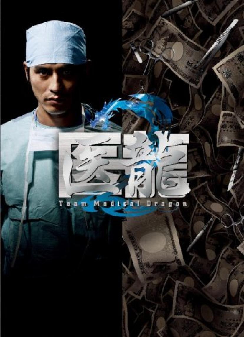 医龍 Team Medical Dragon 2 DVD-BOX