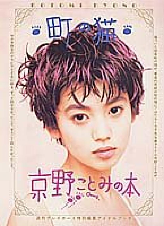 京野ことみの画像 p1_21