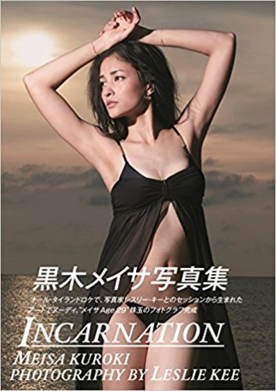 黒木メイサ写真集「INCARNATION」