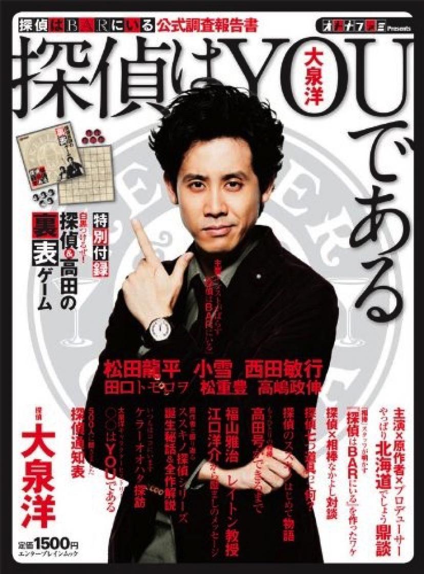 『探偵はBARにいる』公式調査報告書 探偵はYOUである 大泉洋